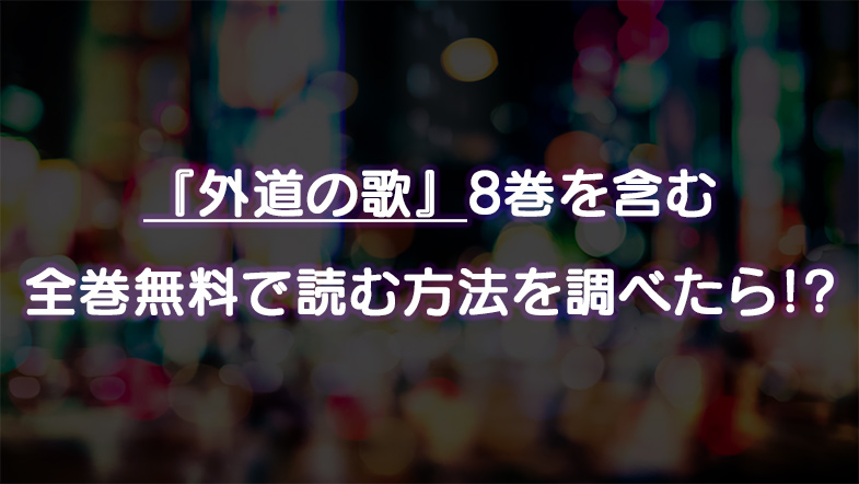 外道の歌 映画 公開日